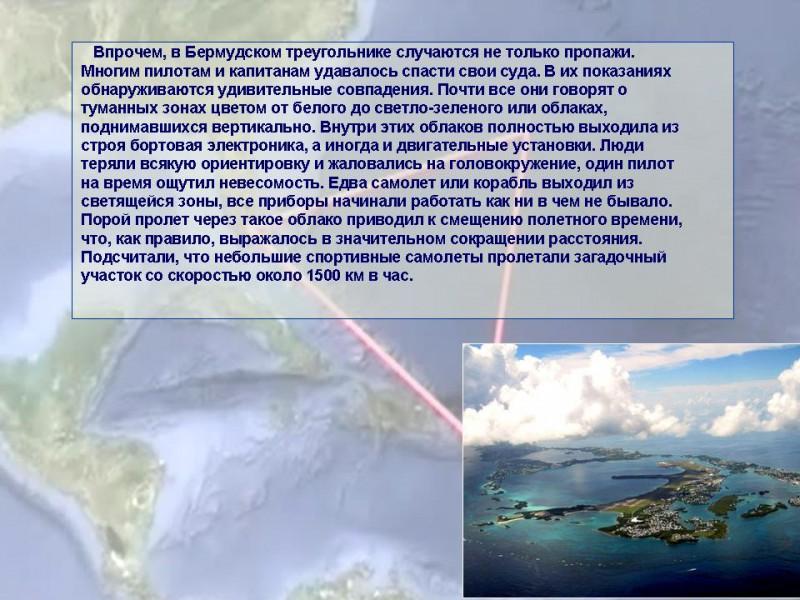 an introduction to the geography of the bermuda triangle The bermuda triangle is a roughly 500,000 square mile region of the caribbean, located between bermuda, florida, and puerto rico while the name was first coined by reporter vincent gaddis in 1964, this region has attracted attention for generations.